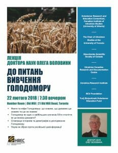 Challenges in Studying the Holodomor